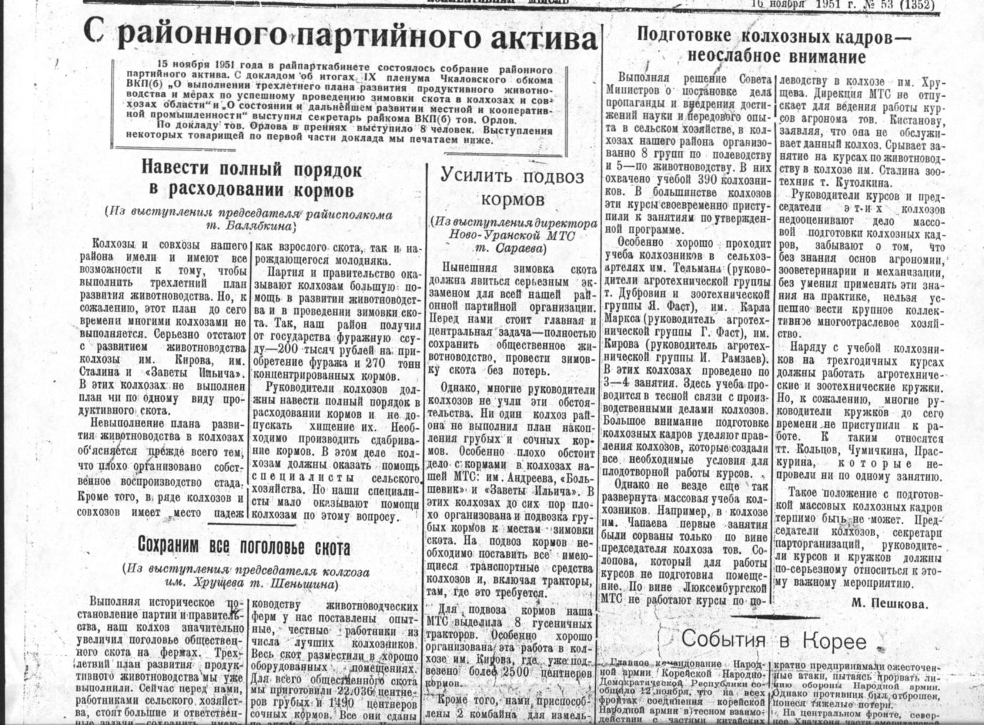 Старая газета, текстура газеты, фон, old newspaper background
